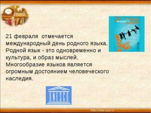 21 февраля отмечается международный день родного языка. Родной язык - это одн