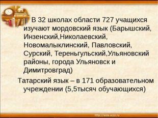 В 32 школах области 727 учащихся изучают мордовский язык (Барышский, Инзенск