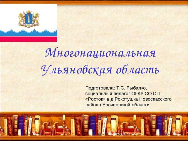 Многонациональная Ульяновская область Подготовила: Т.С. Рыбалко, социальлый п...
