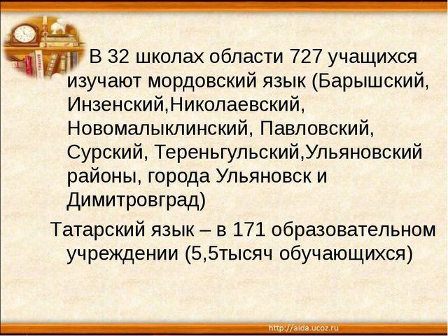 В 32 школах области 727 учащихся изучают мордовский язык (Барышский, Инзенск...