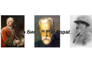 13. Учение о биосфере разработал… а) М. Ломоносов; б) В. Вернадский; в) Э. Зюсс