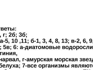 Ответы: 1а, г; 2б; 3б; 4: а-5, 10 ,11; б-1, 3, 4, 8, 13; в-2, 6, 9, 14; 5в; 6