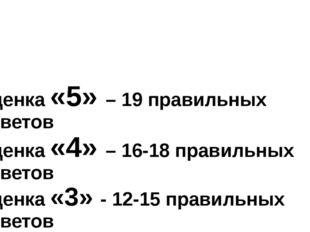 оценка «5» – 19 правильных ответов оценка «4» – 16-18 правильных ответов оцен