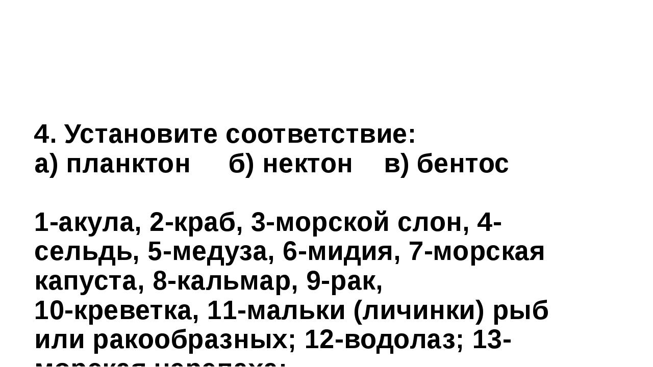 4. Установите соответствие: а) планктон б) нектон в) бентос 1-акула, 2-краб,...