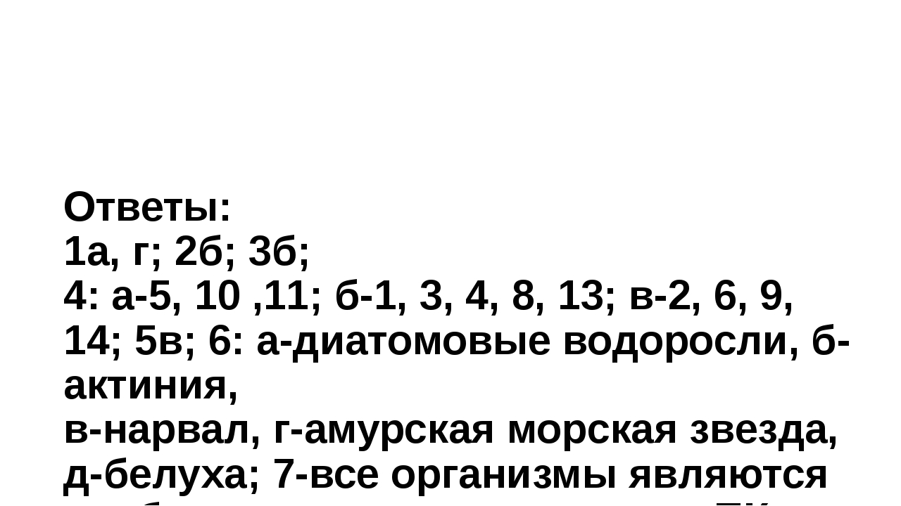 Ответы: 1а, г; 2б; 3б; 4: а-5, 10 ,11; б-1, 3, 4, 8, 13; в-2, 6, 9, 14; 5в; 6...