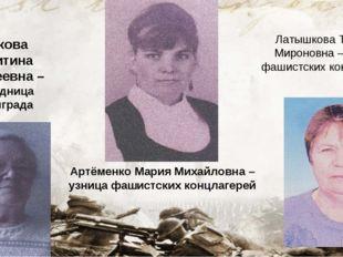 Будкова Милитина Алексеевна – блокадница Ленинграда Артёменко Мария Михайловн