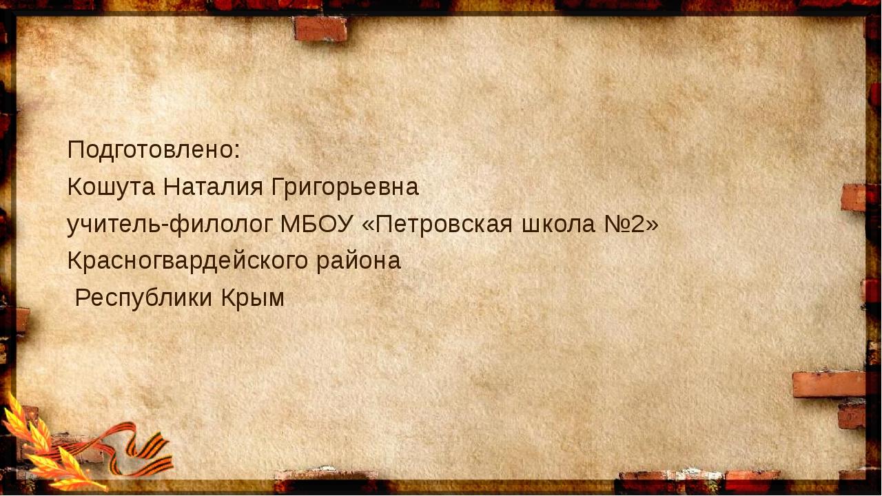 Подготовлено: Кошута Наталия Григорьевна учитель-филолог МБОУ «Петровская шко...