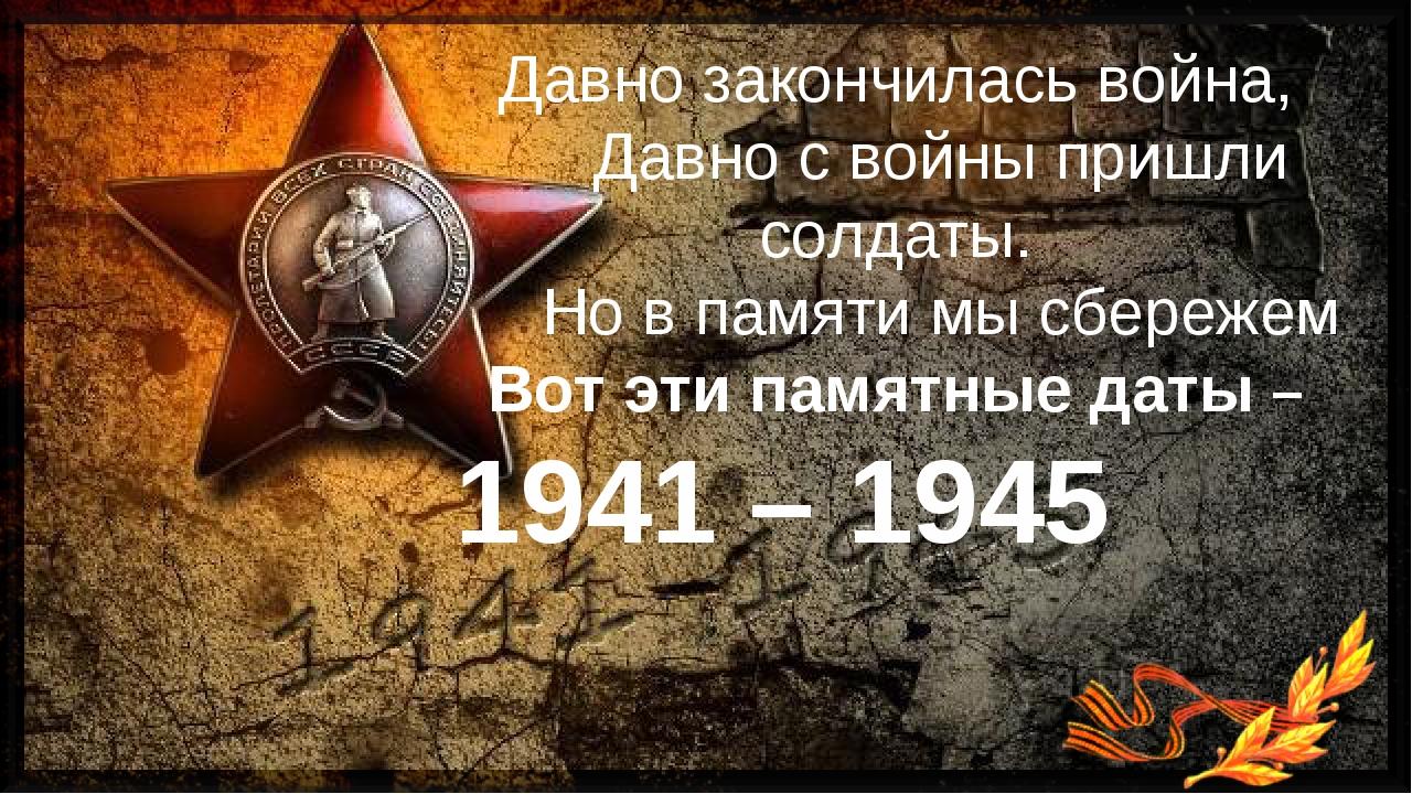 Давно закончилась война, Давно с войны пришли солдаты. Но в памяти мы сбереже...