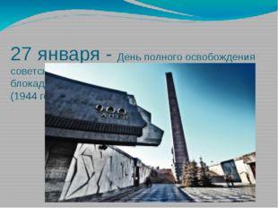 27 января - День полного освобождения советскими войсками города Ленинграда