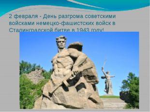 2 февраля - День разгрома советскими войсками немецко-фашистских войск в Стал
