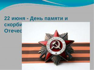 22 июня - День памяти и скорби – начало Великой Отечественной войны!
