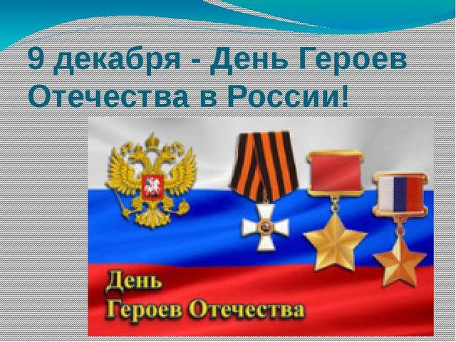 9 декабря - День Героев Отечества в России!