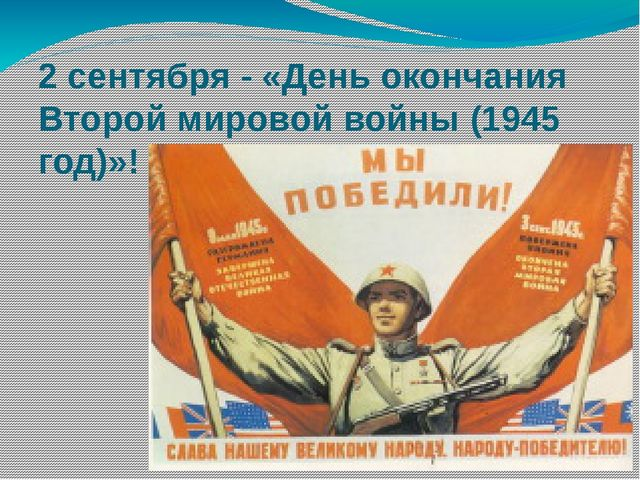 2 сентября - «День окончания Второй мировой войны (1945 год)»!