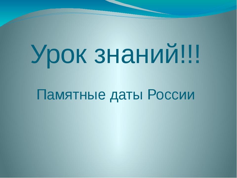 Урок знаний!!! Памятные даты России