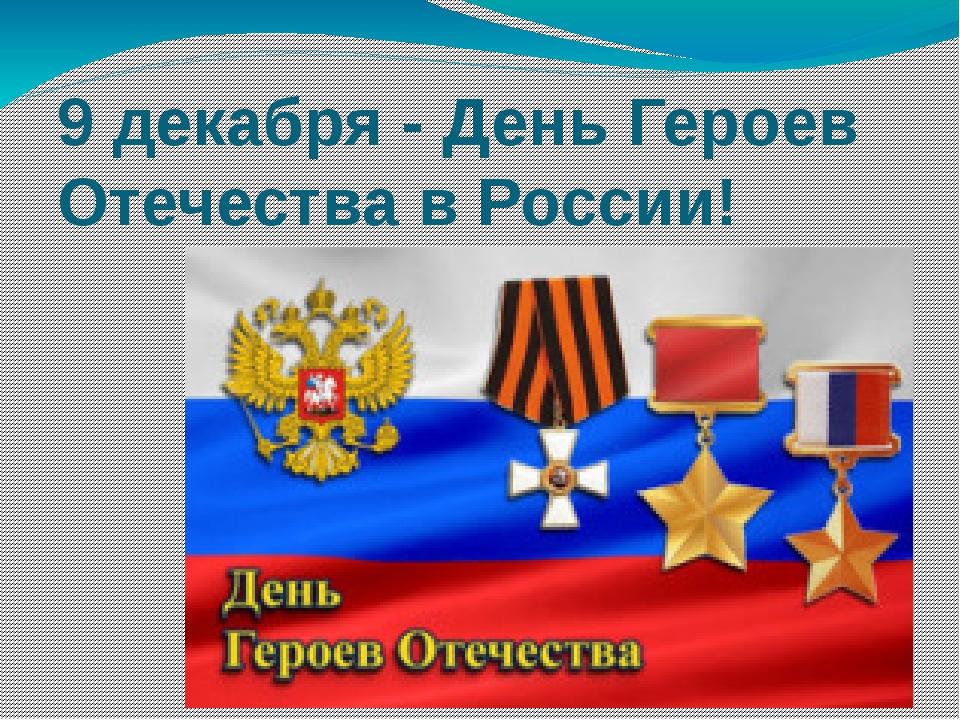 день героев отечества поздравления в картинках его
