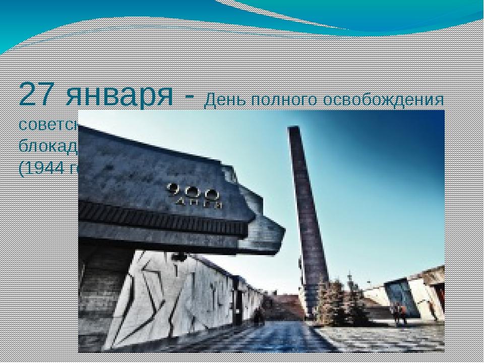 27 января - День полного освобождения советскими войсками города Ленинграда...