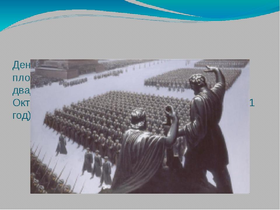 День проведения военного парада на Красной площади в городе Москве в ознамено...