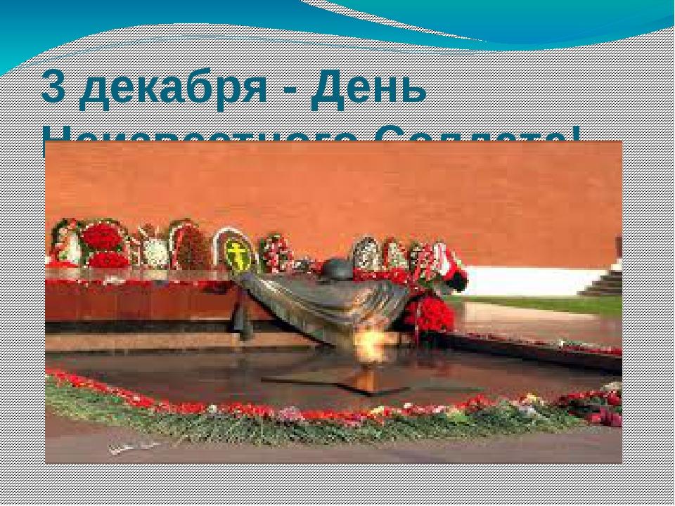 3 декабря - День Неизвестного Солдата!