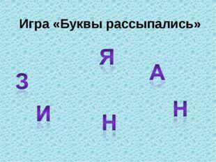 Игра «Буквы рассыпались»