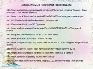 Используемые источники информации http://www.audiopoisk.com/track/zvuki-priro