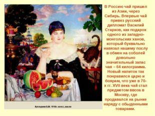 В Россию чай пришел из Азии, через Сибирь. Впервые чай привез русский диплома