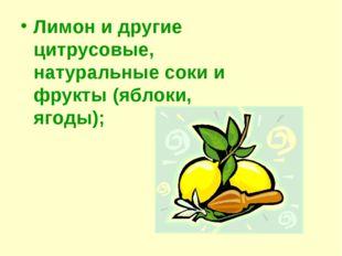 Лимон и другие цитрусовые, натуральные соки и фрукты (яблоки, ягоды);