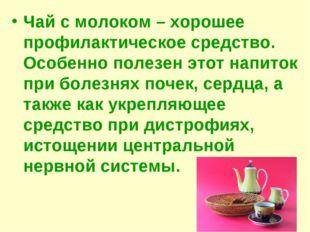 Чай с молоком – хорошее профилактическое средство. Особенно полезен этот напи