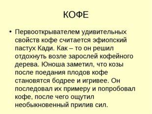КОФЕ Первооткрывателем удивительных свойств кофе считается эфиопский пастух К