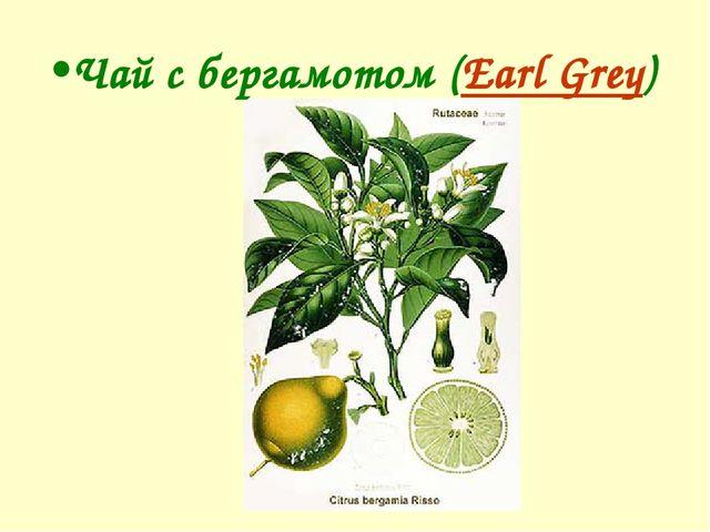 Чай с бергамотом (Earl Grey)