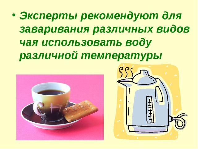 Эксперты рекомендуют для заваривания различных видов чая использовать воду ра...