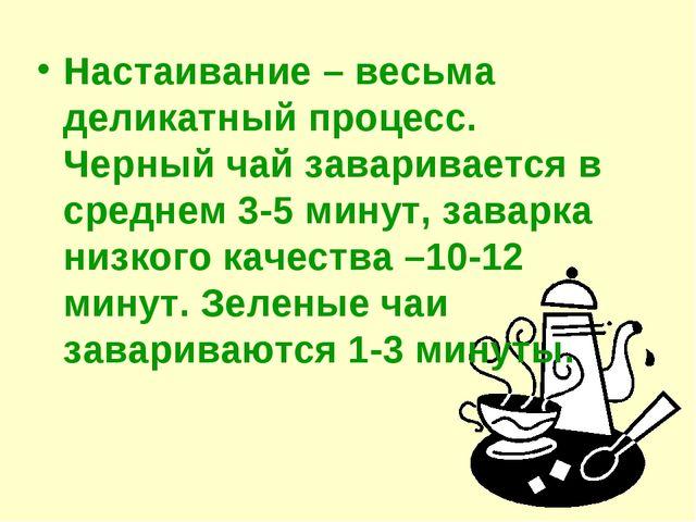 Настаивание – весьма деликатный процесс. Черный чай заваривается в среднем 3-...