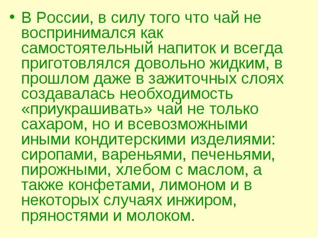 В России, в силу того что чай не воспринимался как самостоятельный напиток и...
