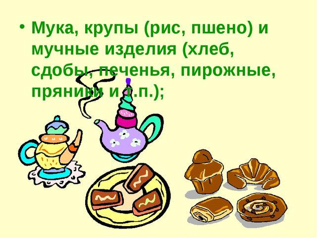 Мука, крупы (рис, пшено) и мучные изделия (хлеб, сдобы, печенья, пирожные, пр...