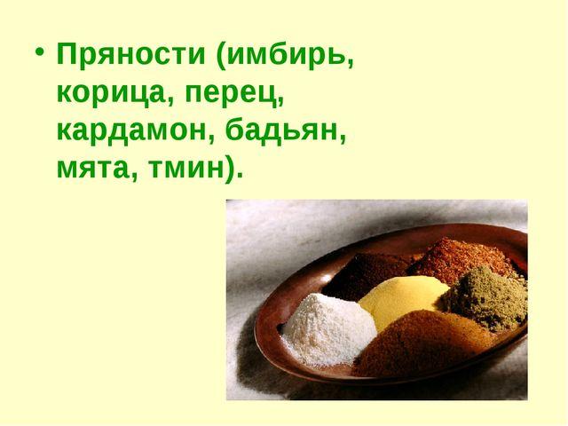 Пряности (имбирь, корица, перец, кардамон, бадьян, мята, тмин).