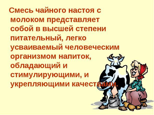 Смесь чайного настоя с молоком представляет собой в высшей степени питательн...
