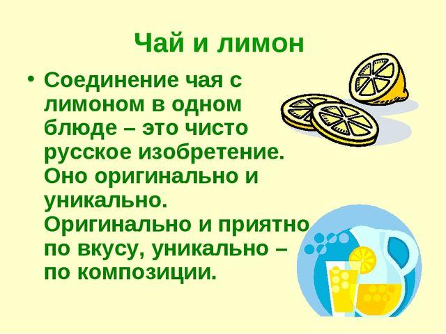 Чай и лимон Соединение чая с лимоном в одном блюде – это чисто русское изобре...