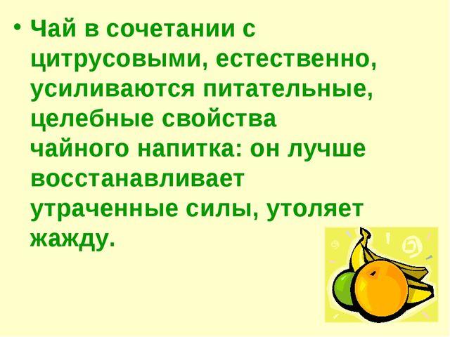 Чай в сочетании с цитрусовыми, естественно, усиливаются питательные, целебные...