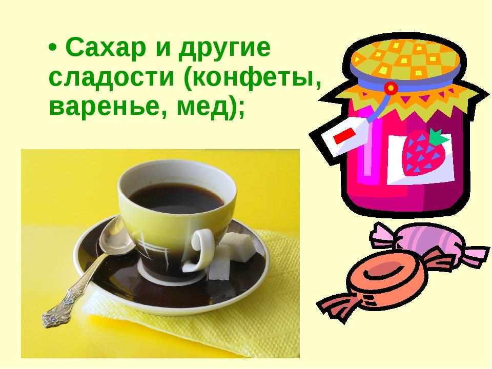 • Сахар и другие сладости (конфеты, варенье, мед);