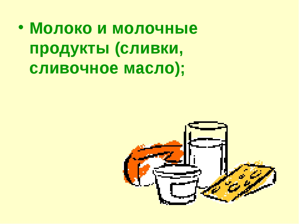 Молоко и молочные продукты (сливки, сливочное масло);