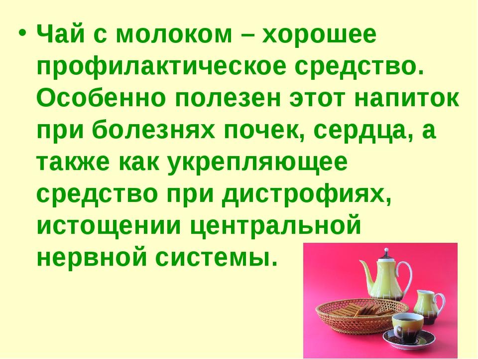 Чай с молоком – хорошее профилактическое средство. Особенно полезен этот напи...