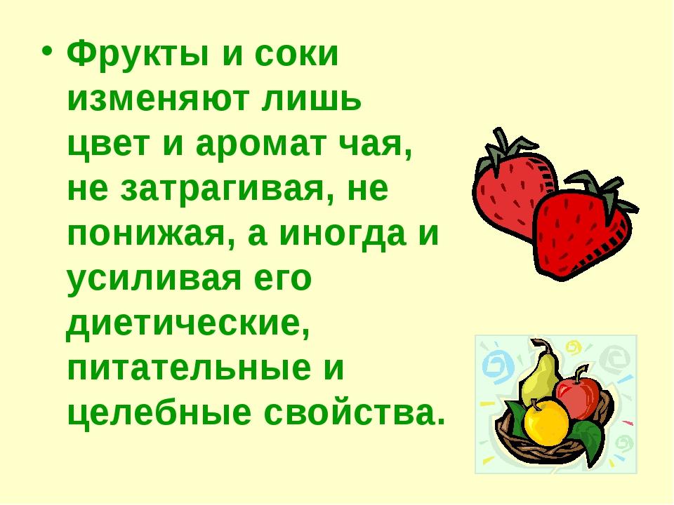 Фрукты и соки изменяют лишь цвет и аромат чая, не затрагивая, не понижая, а и...