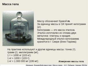 Инерция. Взаимодействие тел. Масса тела. А.В. Лобанов. Архара 20016г Масса те