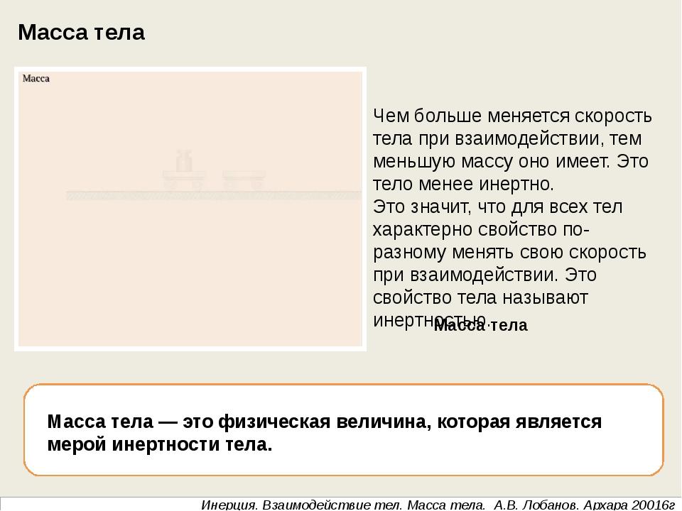 Инерция. Взаимодействие тел. Масса тела. А.В. Лобанов. Архара 20016г Масса т...