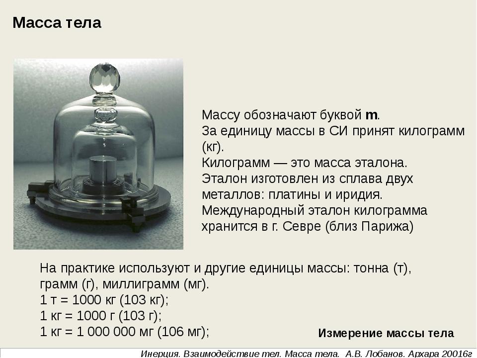 Инерция. Взаимодействие тел. Масса тела. А.В. Лобанов. Архара 20016г Масса те...