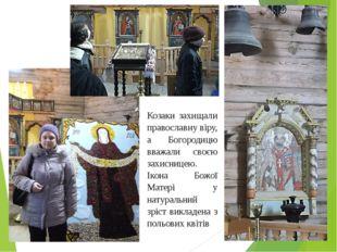 Козаки захищали православну віру, а Богородицю вважали своєю захисницею. Ікон