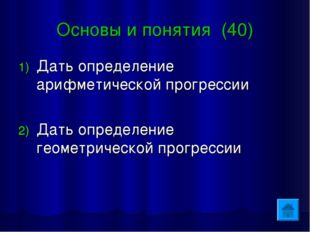 Основы и понятия (40) Дать определение арифметической прогрессии Дать определ