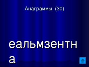 Анаграммы (30) еальмзентна