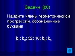 Задачи (20) Найдите члены геометрической прогрессии, обозначенные буквами b1;