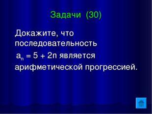 Задачи (30) Докажите, что последовательность аn = 5 + 2n является арифметичес