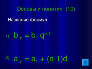 Основы и понятия (10) Название формул 1) b n = b1 qn-1 2) a n = a1 + (n-1)d